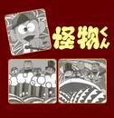 懐かしのミュージッククリップ40 怪物くん/V.A.