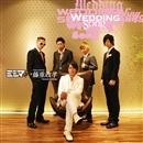Wedding Song/ミシマ feat 藤重政孝