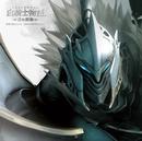 白騎士物語 -古の鼓動- オリジナル・サウンドトラック/白騎士物語 -古の鼓動-