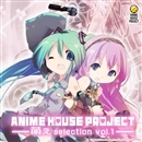 ANIME HOUSE PROJECT~萌え selection vol.1~/V.A