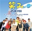 笑み(配信限定パッケージ)/ZUKAN