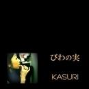 びわの実/KASURI