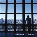 unbalance/川久保秀一
