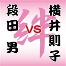 段田男VS横井則子 ~絆~/段田男 / 横井則子