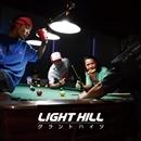 グラントハイツ(配信限定パッケージ)/LIGHT HILL