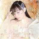 花の咲く場所/今井麻美