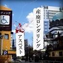 産廃ロンダリング/アスベスト