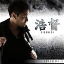 EPISODE-1/浩督