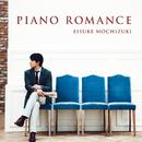 PIANO ROMANCE/望月衛介