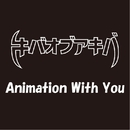 Animation With You/キバオブアキバ