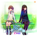 PSPゲーム「メモリーズオフ ゆびきりの記憶」OP 風の旋律/Zwei