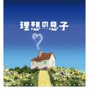 理想の息子 オリジナル・サウンドトラック/横山克