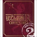 リズム怪盗R 皇帝ナポレオンの遺産 オリジナル サウンドトラック Vol. 2/リズム怪盗R 皇帝ナポレオンの遺産