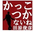 かっこつかないね (2012 New Recording)(配信限定パッケージ)/田原俊彦
