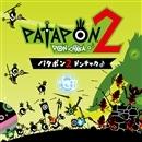パタポン2 オリジナル・サウンドトラック/パタポン2