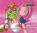 デジモンアドベンチャー02 ベストパートナー 5 太刀川ミミ&パルモン/太刀川ミミ&パルモン