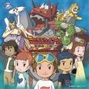 デジモンテイマーズ 冒険者たちの戦い オリジナルサウンドトラック/音楽:有澤孝紀