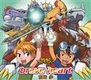 brave heart/宮崎 歩