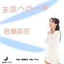 未来への一歩/皆瀬莉花