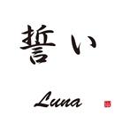 誓い/LUNA