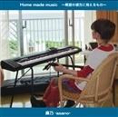 Home made music~希望の彼方に見えるもの~/麻乃