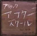 アフタースクール feat. 和雄 from ID:69/アリタック (KingrassHoppers)
