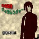 恐竜戦隊ジュウレンジャー(配信限定パッケージ)/歌音ヒロ