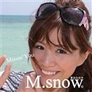 M.snow/重田みゆき
