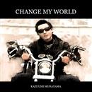 CHANGE MY WORLD/村山一海