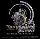 TIME TRAVELERS オリジナルサウンドトラック【DISC 1】/坂本英城