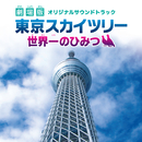 劇場版 東京スカイツリー 世界一のひみつ ~オリジナルサウンドトラック~/NEXUS PROJECT