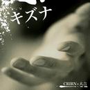 キズナ/CRIRIN+大吉