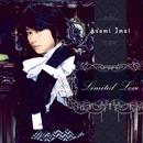 ゲーム「コープスパーティー2U」オープニング「Limited Love」 - EP/今井麻美