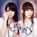 ゲーム「閃乱カグラ Burst - 紅蓮の少女達 -」エンディング「陽炎」 - EP/ARTERY VEIN