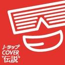 J-ラップ COVER 伝説/COSMIQBABE