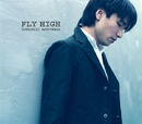 FLY HIGH/松永俊彦