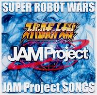 『スーパーロボット大戦』JAM Project主題歌集/JAM Project