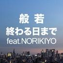 終わる日まで feat. NORIKIYO(配信限定パッケージ)/般若