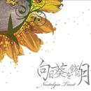 向日葵を飾る月/Nostalgia Trust