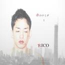 赤のナミダと/RICO