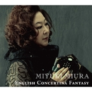 ENGLISH CONCERTINA FANTASY/三浦みゆき