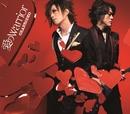 愛のWarrior/GRANRODEO