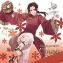ヘタリア キャラクターCD Vol.8 中国(CV:甲斐田 ゆき)/中国(CV:甲斐田 ゆき)