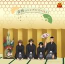 青酢のシングルスベスト(アニメ「テニスの王子様」)/青酢