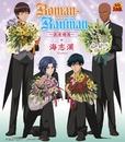 Roman-Ranman ~浪漫爛漫~(アニメ「テニスの王子様」)/海志漢