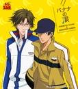バナナの涙(アニメ「テニスの王子様」)/手塚国光&真田弦一郎
