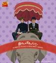 象さんのすきゃんてぃ(アニメ「テニスの王子様」)/手塚国光&真田弦一郎