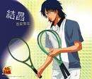 結晶(通常盤)(アニメ「テニスの王子様」)/忍足侑士