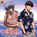 TRICK、FAKE、or TRUTH(アニメ「テニスの王子様」)/柳 蓮二 & 仁王雅治