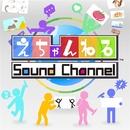 えちゃんねる SOUND CHANNEL/えちゃんねる ~NEW ペイントパーク~